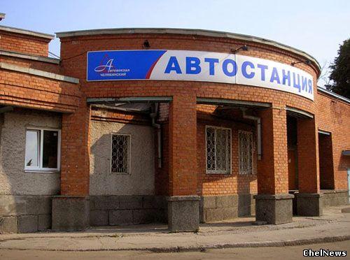 Автовокзал у челябинской областной.