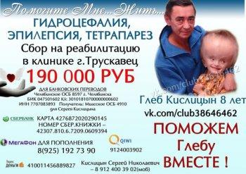 Отцу-одиночке и его сыну-инвалиду требуется нормальное жилье