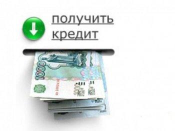 Кредит безработным без справок и поручителей – такое возможно