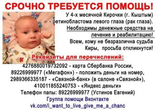 У малышки Киры из Челябинска рак глаза - нужна операция!
