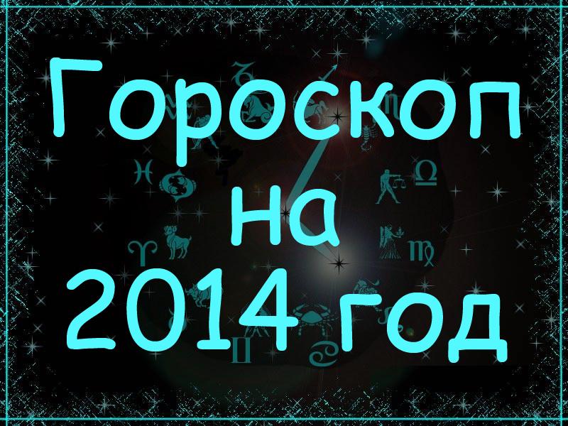 Гороскоп на 2014 год: в год Лошади повезет всем, кому-то в любви, кому-то в карьере.