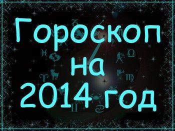 Гороскоп на 2014 год: в год Лошади повезет всем, кому-то в любви, кому-то в карьере