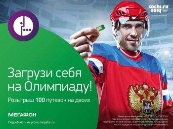 Абоненты «МегаФона» едут на Олимпиаду