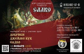 Русские, украинцы и белорусы Челябинска отметят свое «Триединство» концертом Славянской музыки