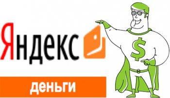 Манимен начал выдавать микрозаймы на Яндекс.Деньги