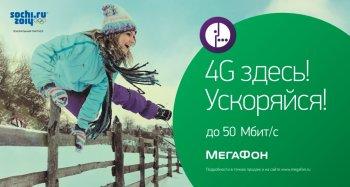 Южный Урал покоряет сеть 4G от «МегаФона»