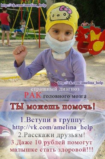 На лечение Амелины Глуховой из Челябинска от рака головного мозга не хватает более 5 миллионов