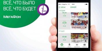 «СМОТРИ+»: вся Олимпиада – на экране смартфона или планшета без оплаты видеотрафика