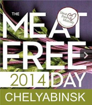 Жителям Челябинска предлагают оказаться от мяса. Всего на один день