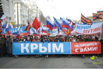Жители Челябинска отпразднуют присоединение Крыма к России торжественным парадом
