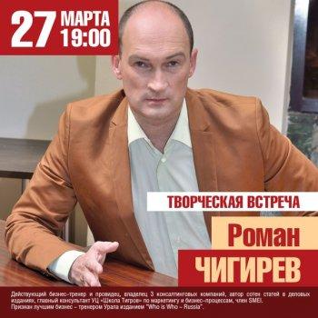 Роман Чигирёв: Челябинск ждет эпоха перемен