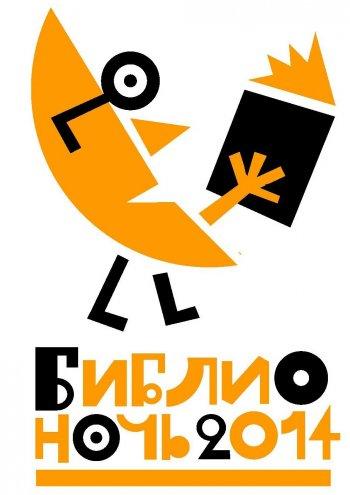 Во всероссийской акции «Библионочь-2014» примут участие челябинские библиотеки