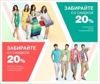 O`STIN предлагает платья и мужские рубашки с коротким рукавом со скидкой 20%