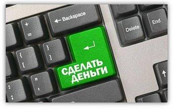 Как зарабатывать, если вдруг не станет Яндекса? 5 способов