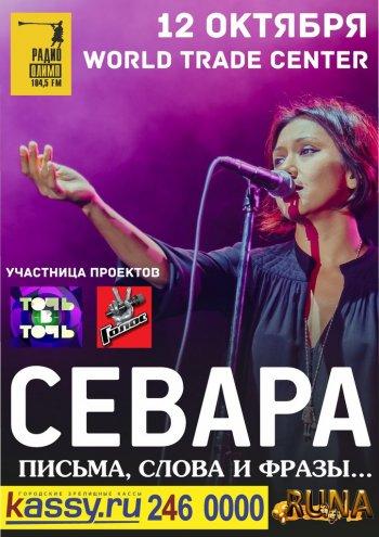 Севара. Концерт в Челябинске 12 октября 2014 года