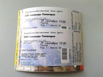 В Челябинске открыт розыгрыш билетов на выступление команды КВН Город ПЯТИГОРСК