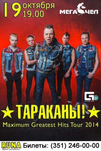 Тараканы. Концерт в Челябинске 19 октября 2014 года