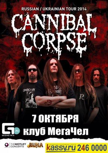 Cannibal Corpse. Концерт в Челябинске 7 октября 2014 года