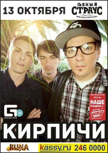 Кирпичи. Концерт в Челябинске 13 октября 2014 года