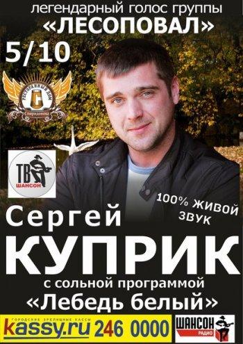 Сергей Куприк (экс. Лесоповал). Концерт в Челябинске 5 октября 2014 года