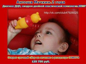 Успеть помочь ребенку! Антон Мучкин, ДЦП