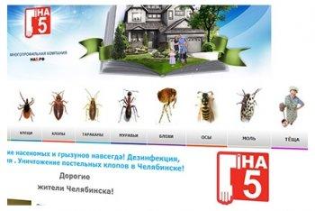 Челябинцы приняли рекламу о «выведении тещи» за шутку