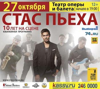 Стас Пьеха. Концерт в Челябинске 27 октября 2014 года