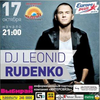 Отменен! Dj Leonid RUDENKO. Концерт в Челябинске 17 октября 2014 года
