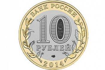 Центробанк отчеканил 10-рублевую  монету, посвященную Челябинской области