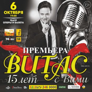 Витас. Концерт в Челябинске 6 октября 2014 года