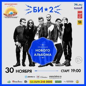БИ-2. Концерт в Челябинске 30 ноября 2014 года