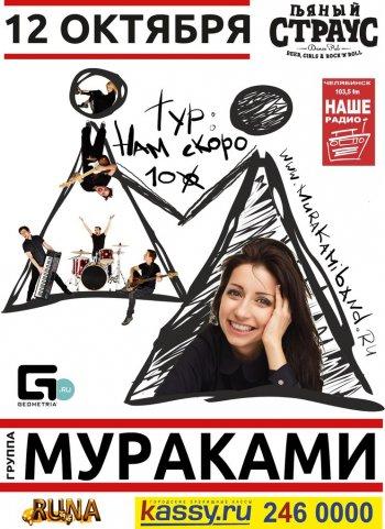 Мураками. Концерт в Челябинске 12 октября 2014 года