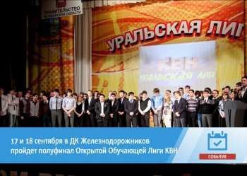 В Челябинске в ДК Железнодорожников пройдет полуфинал Открытой Обучающей Лиги КВН