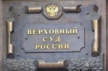 Верховный суд РФ не стал рассматривать заявление Пономарева