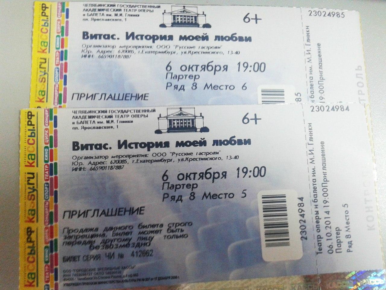 Рф билет на концерт купить билеты в цирк брянск