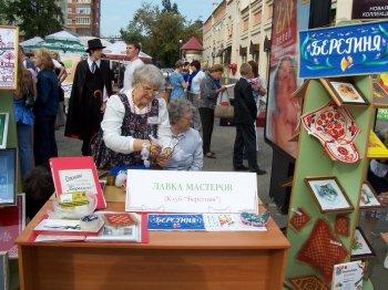 Клуб «Берегиня» и Центральная библиотека им.А.С.Пушкина отмечают 15-летие совместной работы в Челябинске