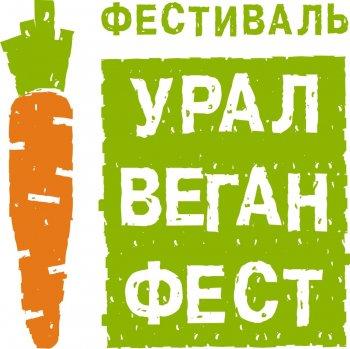 В Челябинске впервые пройдет Фестиваль этичного творчества «УралВеганФест»