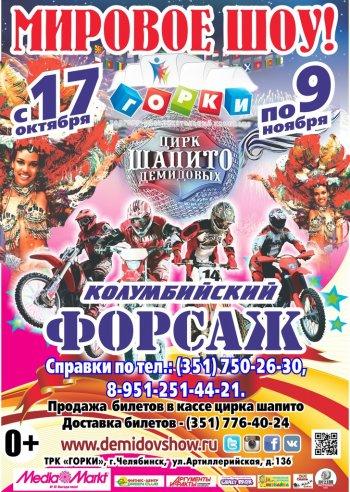 Цирк Шапито ДЕМИДОВЫХ «Колумбийский Форсаж». Челябинск, с 17 октября по 9 ноября 2014 года