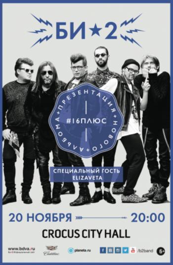 Группа Би-2 сегодня, 20 ноября, представит новый альбом в Крокус Сити Холле