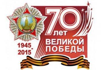 80 миллионов рублей выделено в Челябинской области на празднование 70-летия Победы