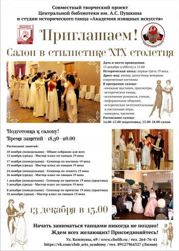 Челябинцев приглашают на салон в стилистике XIX столетия