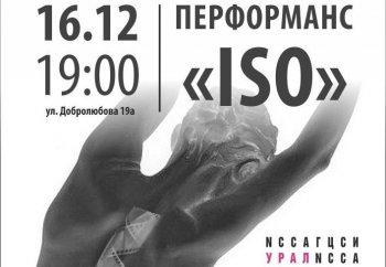 Екатеринбург.Вторник, 16 декабря, 19:00. ПЕРФОРМАНС ЮЛИИ КАЗАКОВОЙ «ISO».