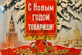 В Челябинске открылась выставка «С Новым годом, товарищи!»