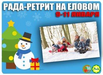 Пятница, 9 января, 17-00. Рада-Ретрит на Еловом|10 секретов процветания