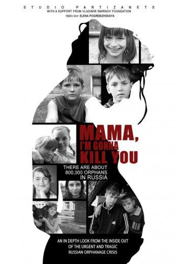 Суббота, 10 января, 13-00. Показ фильма «Мама, я убью тебя»