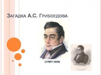 В Челябинском Пушкинском обществе обсудят «Загадку А. С. Грибоедова»