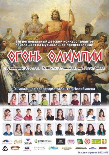 Огонь Олимпии. Концерт в Челябинске 15 февраля 2015 года