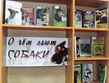 В Челябинской библиотеке Пушкина начинает работу клуб собаководов