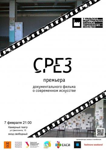 В Челябинске состоится премьера документального фильма о современном искусстве «Срез»