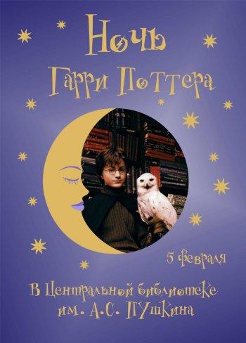 Совсем скоро в Челябинске пройдет самая волшебная ночь – «Ночь Гарри Поттера»